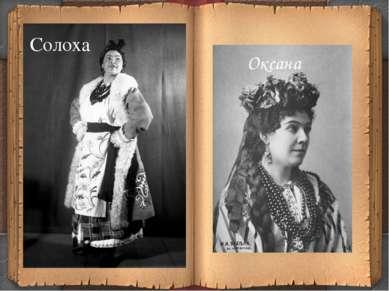 Солоха Оксана