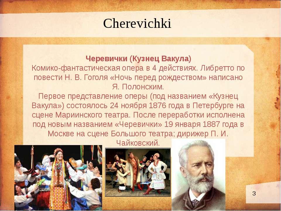 Черевички (Кузнец Вакула) Комико-фантастическая опера в 4 действиях. Либретто...