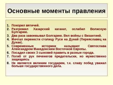 Основные моменты правления Покорил вятичей. Разгромил Хазарский каганат, осла...