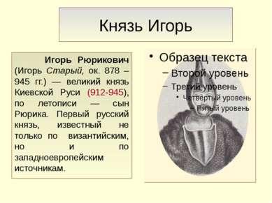 Князь Игорь Игорь Рюрикович (Игорь Старый, ок. 878 – 945 гг.) — великий князь...