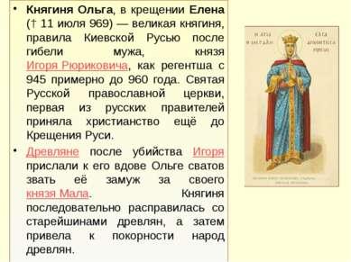 Княгиня Ольга, в крещении Елена († 11 июля 969) — великая княгиня, правила Ки...