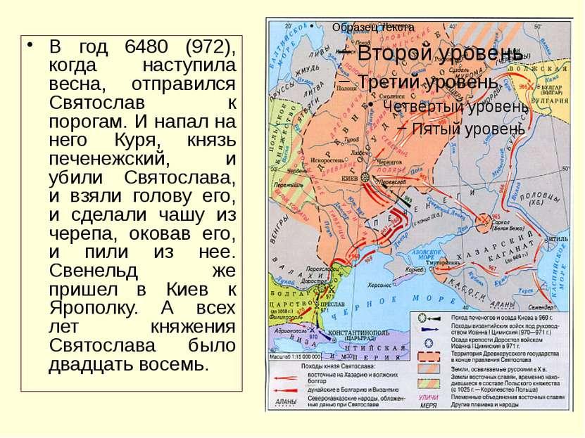 В год 6480 (972), когда наступила весна, отправился Святослав к порогам. И на...