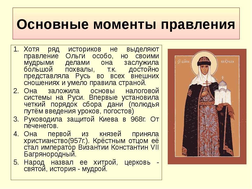 Основные моменты правления Хотя ряд историков не выделяют правление Ольги осо...