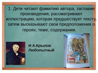 1. Дети читают фамилию автора, заглавие произведения, рассматривают иллюстрац...