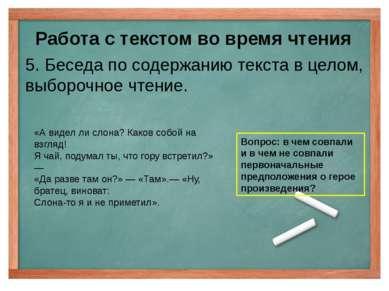 Работа с текстом во время чтения 5. Беседа по содержанию текста в целом, выб...