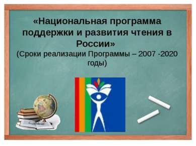 «Национальная программа поддержки и развития чтения в России» (Сроки реализац...