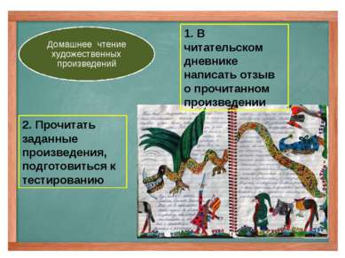 1. В читательском дневнике написать отзыв о прочитанном произведении 2. Прочи...