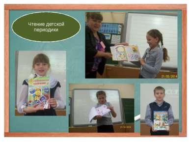 Чтение детской периодики