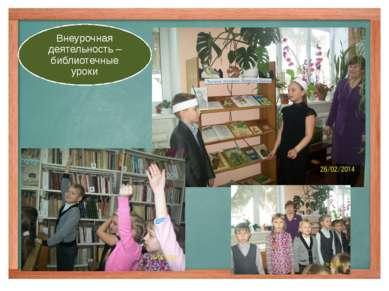 Внеурочная деятельность – библиотечные уроки