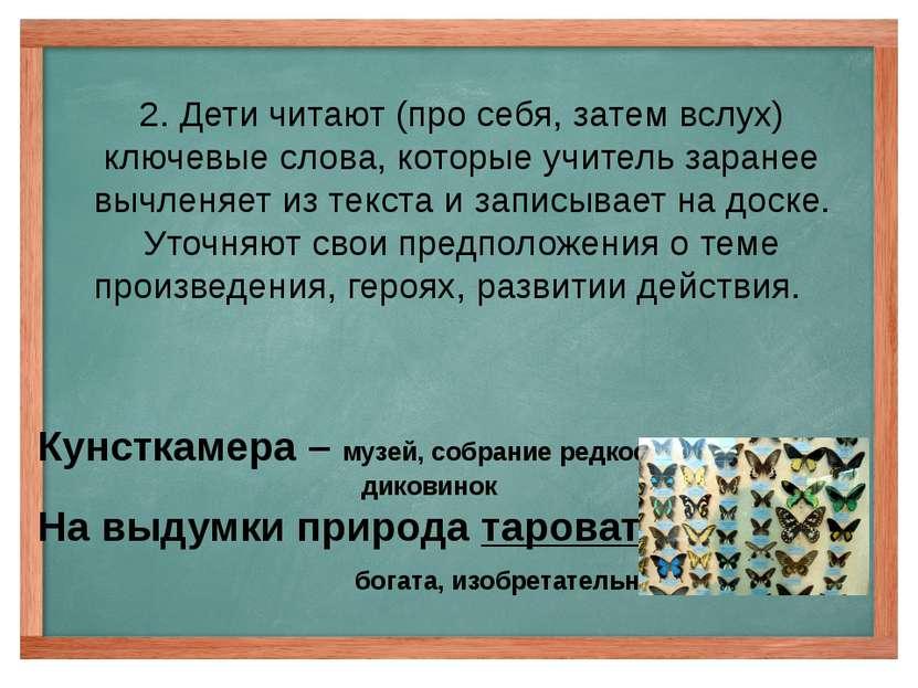 2. Дети читают (про себя, затем вслух) ключевые слова, которые учитель заране...