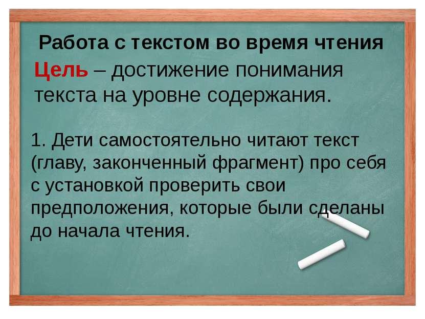 Работа с текстом во время чтения Цель – достижение понимания текста на уровн...