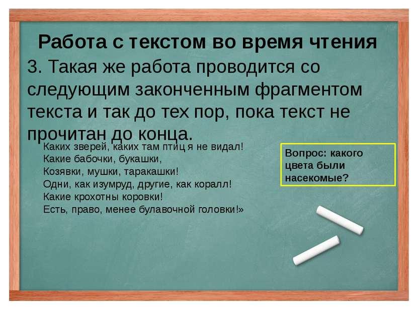 Работа с текстом во время чтения 3. Такая же работа проводится со следующим ...