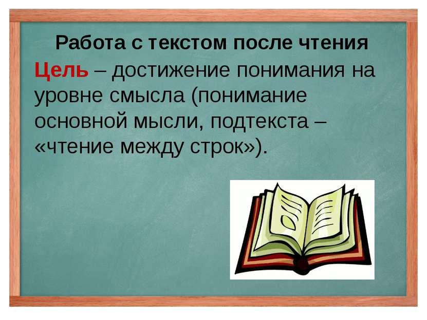 Работа с текстом после чтения Цель – достижение понимания на уровне смысла (...