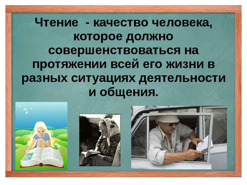 Чтение - качество человека, которое должно совершенствоваться на протяжении в...