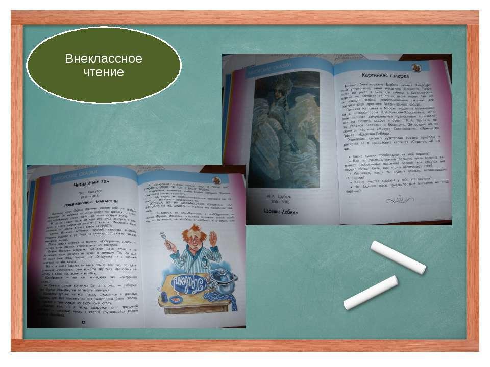 Внеклассное чтение