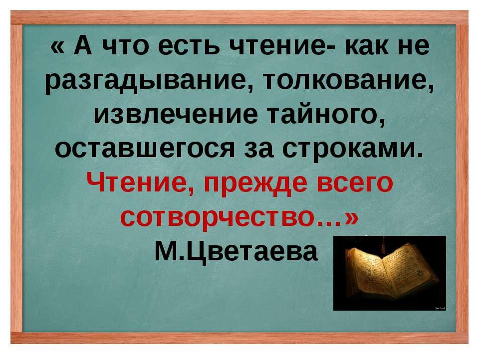 « А что есть чтение- как не разгадывание, толкование, извлечение тайного, ост...