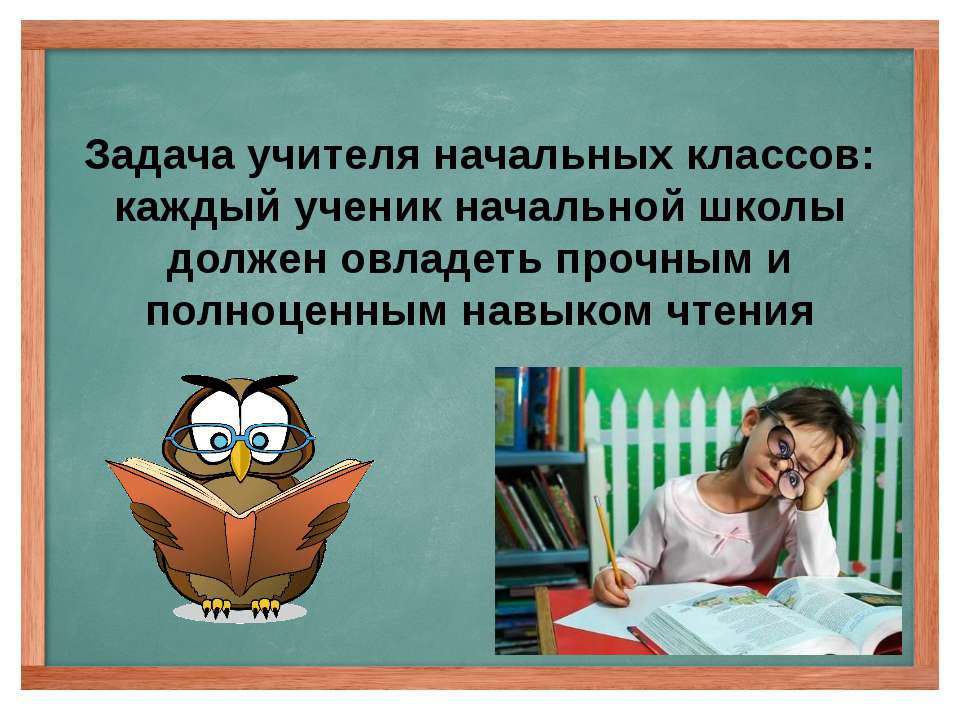 Задача учителя начальных классов: каждый ученик начальной школы должен овладе...