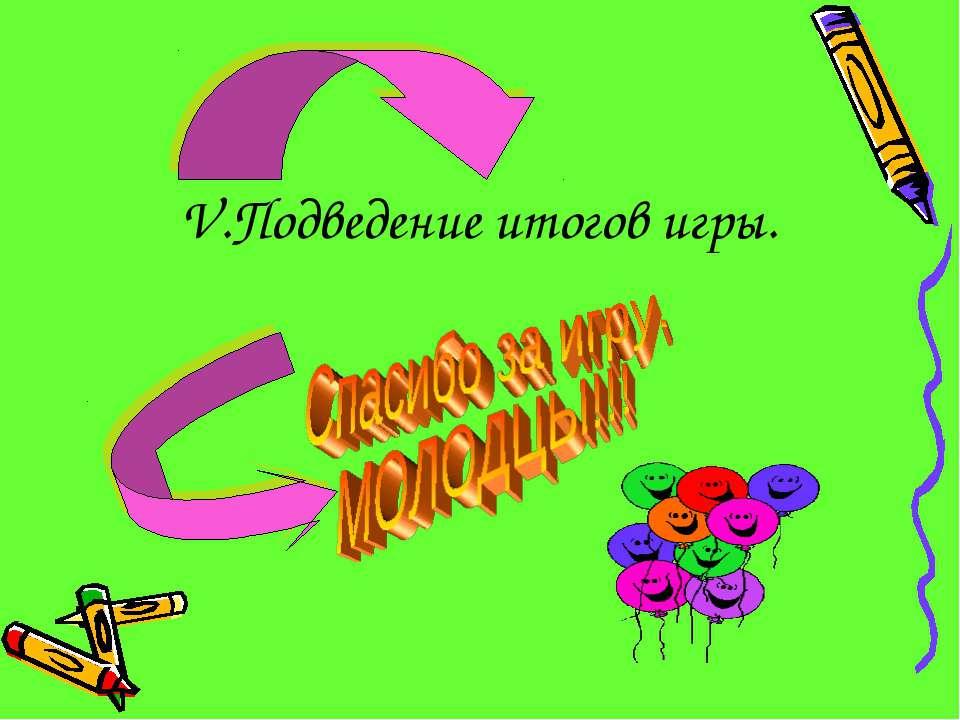 V.Подведение итогов игры.
