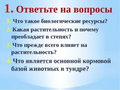 Ответьте на вопросы 1. Что такое биологические ресурсы? 2. Какая растительнос...
