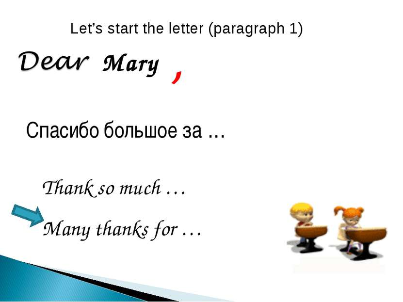 , Mary Спасибо большое за … Thank so much … Many thanks for … Let's start the...