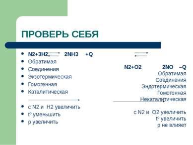 ПРОВЕРЬ СЕБЯ N2+3H2 2NH3 +Q Обратимая Соединения Экзотермическая Гомогенная К...