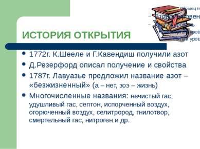 ИСТОРИЯ ОТКРЫТИЯ 1772г. К.Шееле и Г.Кавендиш получили азот Д.Резерфорд описал...