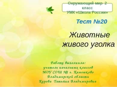 Животные живого уголка Работу выполнила: учитель начальных классов МОУ СОШ №1...