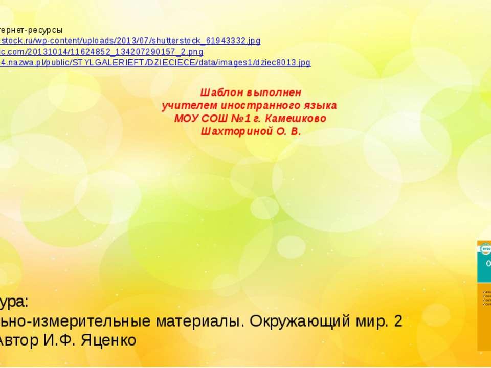 Ссылки на интернет-ресурсы https://www.firestock.ru/wp-content/uploads/2013/0...