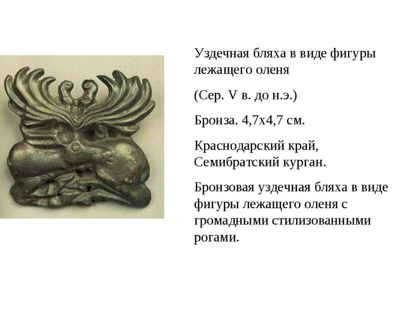 Уздечная бляха в виде фигуры лежащего оленя (Сер. V в. до н.э.) Бронза. 4,7х4...