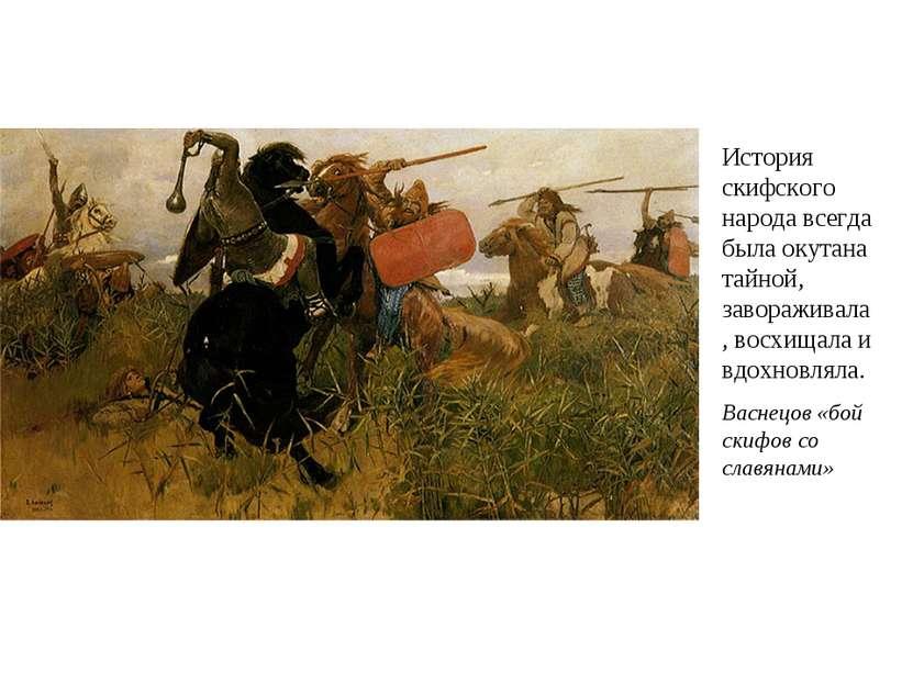 История скифского народа всегда была окутана тайной, завораживала, восхищала ...