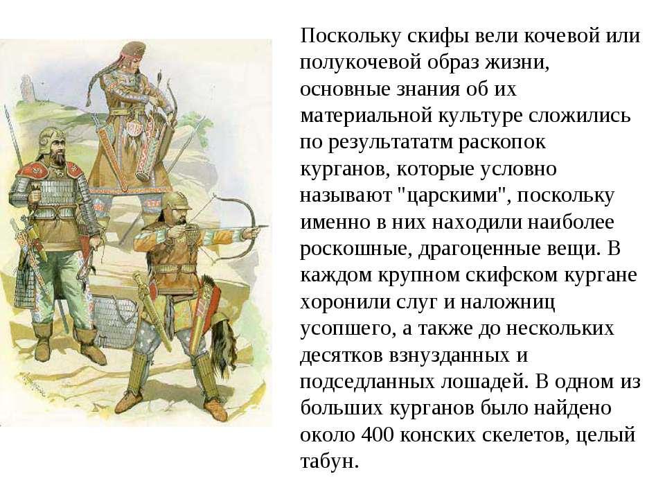 Поскольку скифы вели кочевой или полукочевой образ жизни, основные знания об ...