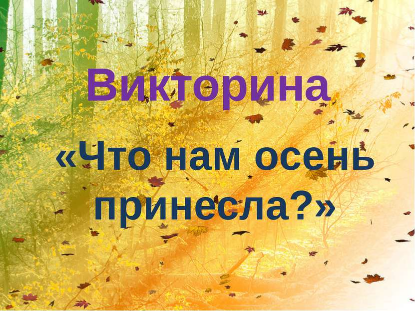 Викторина «Что нам осень принесла?»