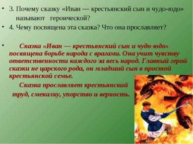 3. Почему сказку «Иван — крестьянский сын и чудо-юдо» называют героической? 4...