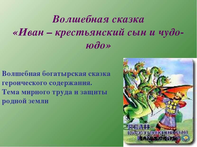 Волшебная сказка «Иван – крестьянский сын и чудо-юдо» Волшебная богатырская с...