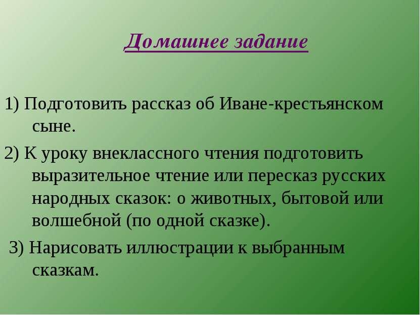 Домашнее задание 1) Подготовить рассказ об Иване-крестьянском сыне. 2) К урок...