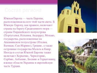Состав региона Южная Европа — часть Европы, расположенная на юге этой части с...