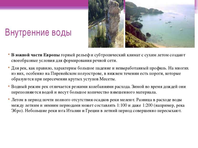 Внутренние воды В южной части Европы горный рельеф и субтропический климат с ...