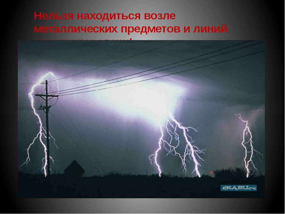 Дома Выключите радио, телевизор, не пользуйтесь электроприборами и телефоном;...
