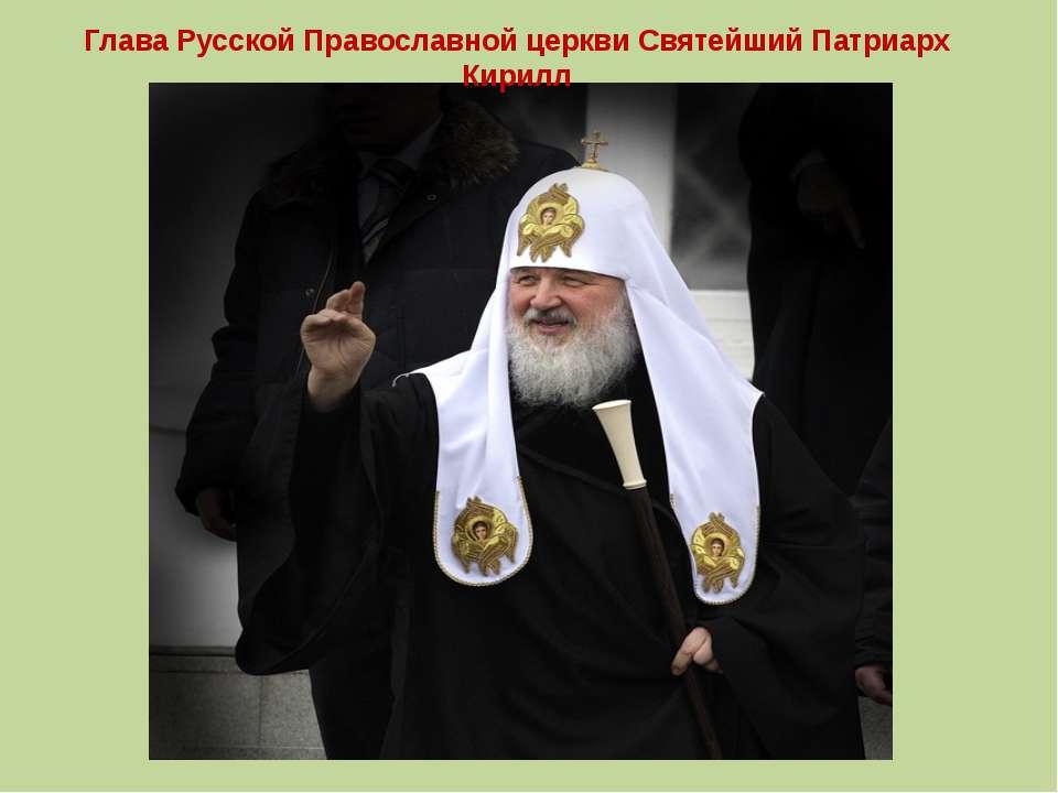 Глава Русской Православной церкви Святейший Патриарх Кирилл
