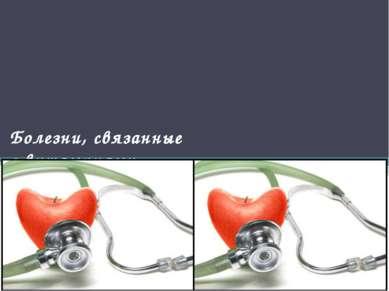 Болезни, связанные с витаминами