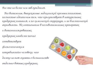 Все это не более чем заблуждения. Все витамины, выпускаемые медицинской промы...