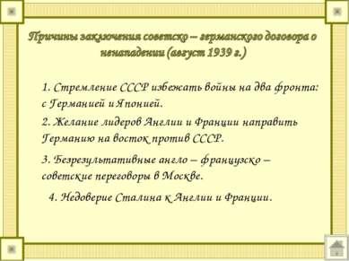 1. Стремление СССР избежать войны на два фронта: с Германией и Японией. 2. Же...