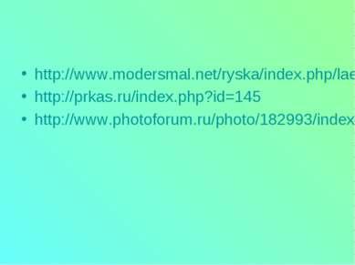 http://www.modersmal.net/ryska/index.php/laeromedel/-3-4 http://prkas.ru/inde...