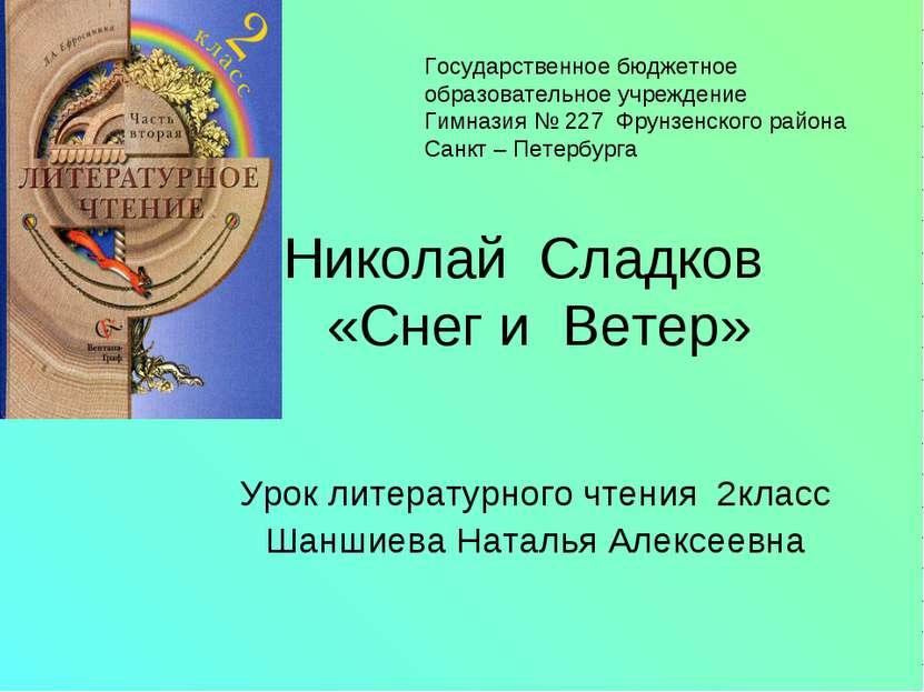 Николай Сладков «Снег и Ветер» Урок литературного чтения 2класс Шаншиева Ната...