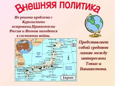 Представляет собой среднюю линию между интересами Токио и Вашингтона. Не реше...