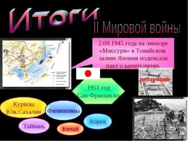 2.09.1945 года на линкоре «Миссури» в Токийском заливе Япония подписала пакт ...