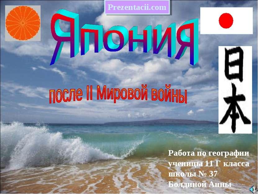 Работа по географии ученицы 11 Г класса школы № 37 Болдиной Анны Prezentacii.com