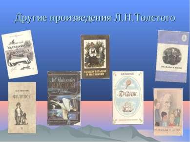Другие произведения Л.Н.Толстого