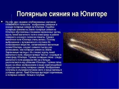 Полярные сияния на Юпитере На этих двух недавно опубликованных картинках кос...