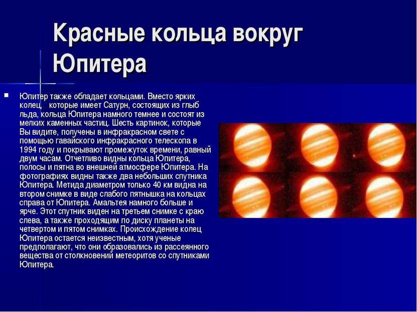 Красные кольца вокруг Юпитера Юпитер также обладает кольцами. Вместо ярких ко...